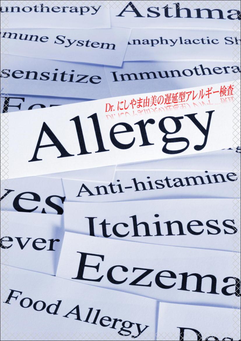 遅延型アレルギー検査6.JPEG